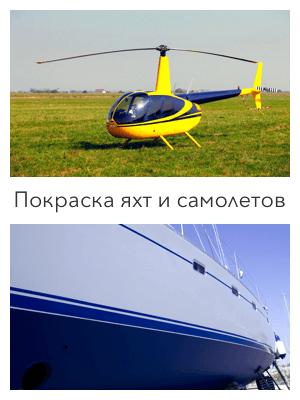 Покраска вертолетов, яхт и самолетов
